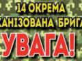 На Волыни задержали бойца ВСУ, который дезертировал с оружием